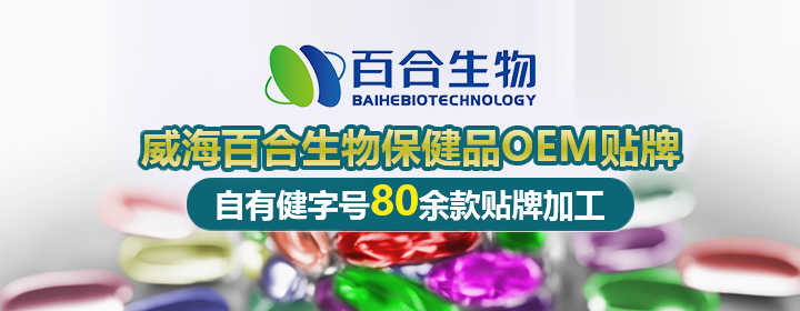 百合生物技术股份