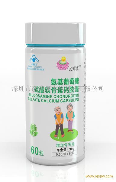 氨基葡萄糖硫酸软骨素胶囊招商