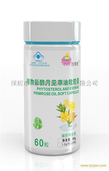 植物甾醇月见草油软胶囊招商