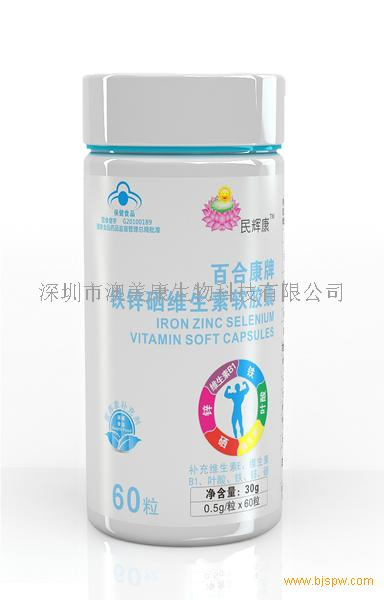 百合康牌铁锌硒维生素软胶囊招商