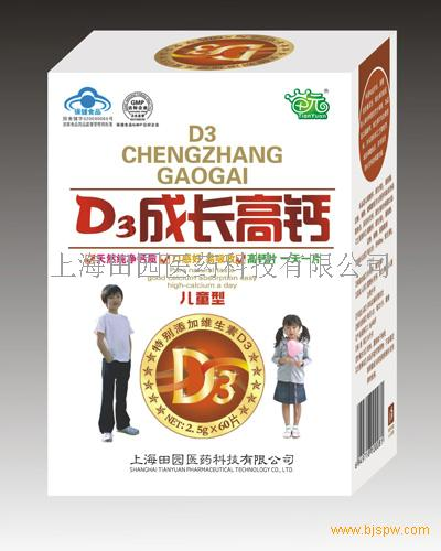 D3成长高钙招商