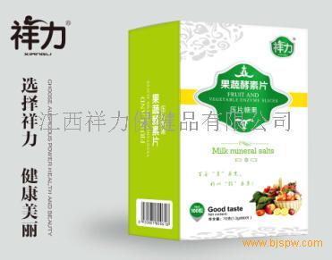 果蔬酵素片|减肥保健品|增强免疫力保健品招商