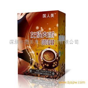 减肥咖啡 减肥肉碱咖啡招商