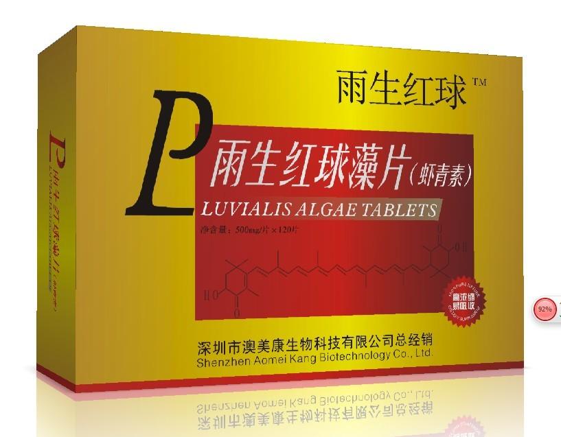 虾青素-雨生红球藻片招商