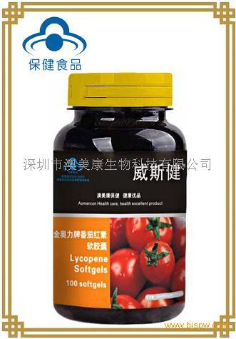 金奥力牌番茄红素软胶囊招商