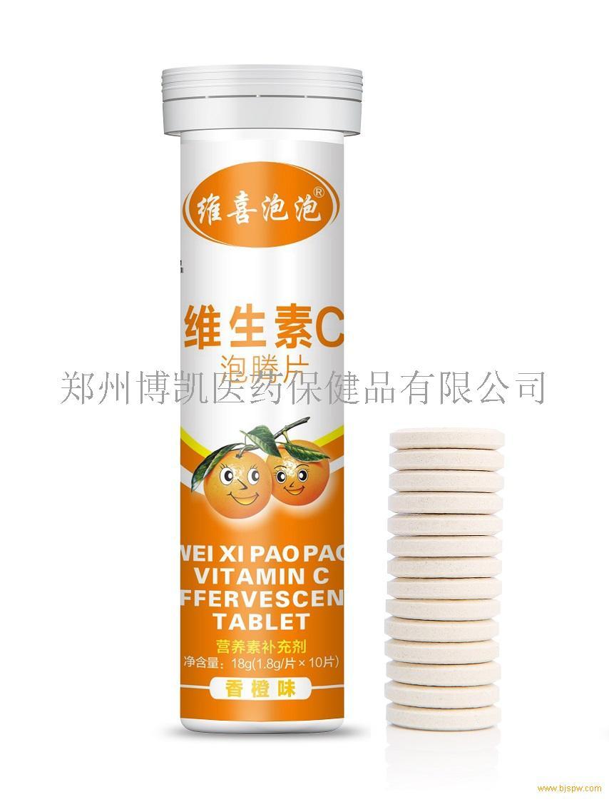 维生素C泡腾片-香橙味招商