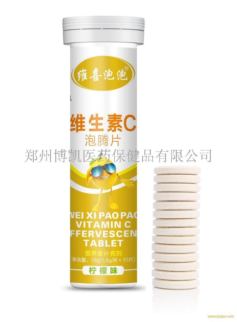 维生素C泡腾片-柠檬味招商