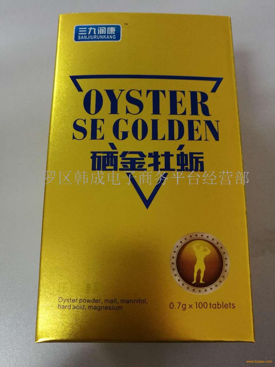 硒金牡蛎招商