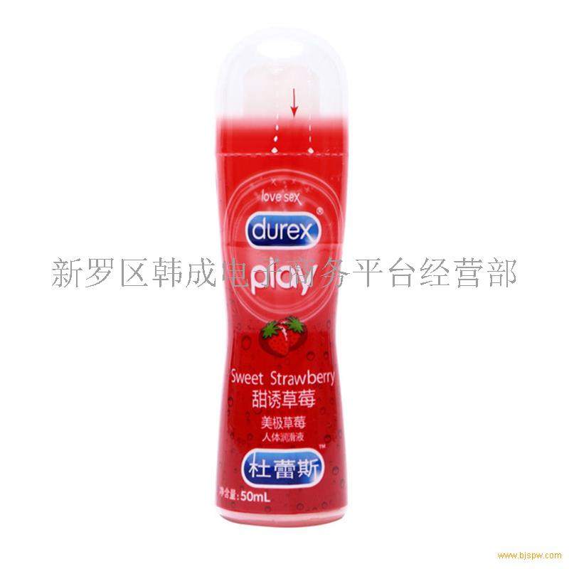 杜蕾斯 草莓果味润滑剂 招商