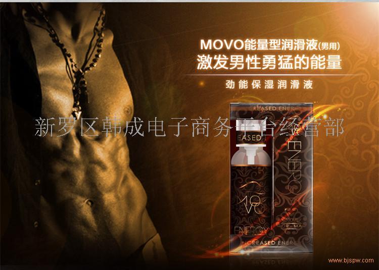 美国MOVO能量型润滑液招商
