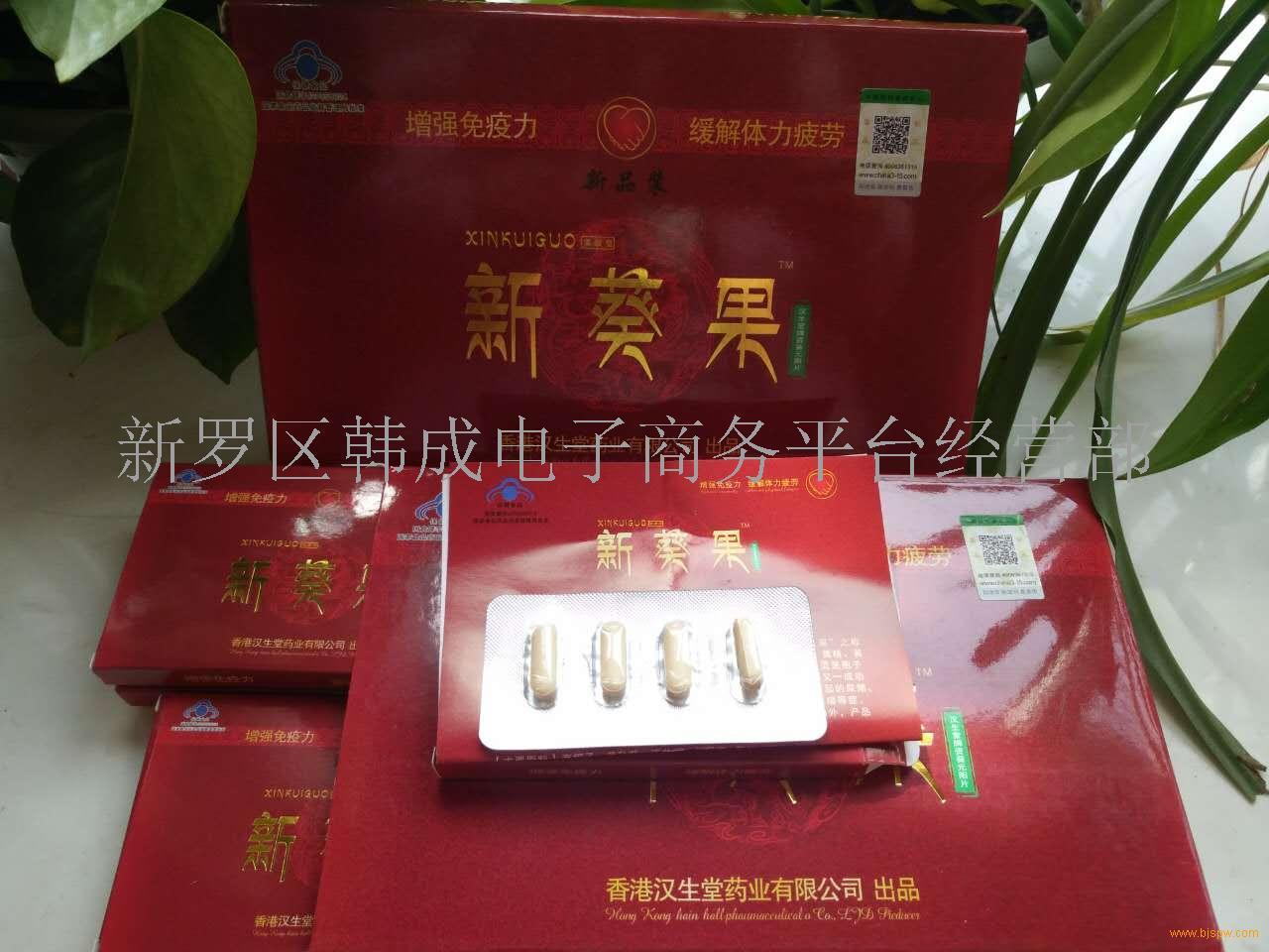 新葵果正品胶囊香港汉生堂浓缩32粒装招商
