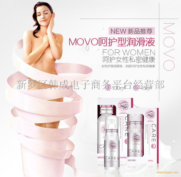 美国MOVO呵护型润滑液招商