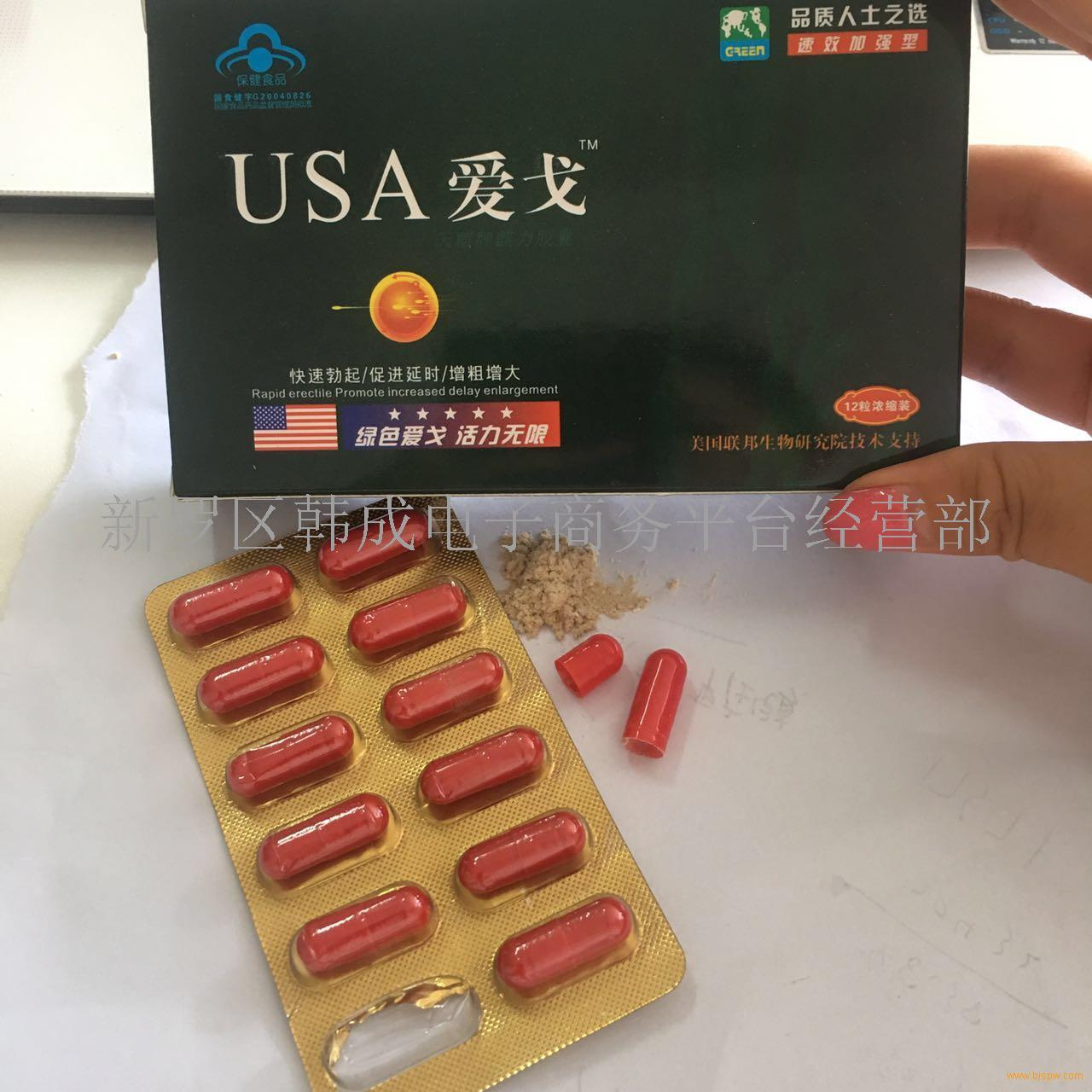 USA爱戈胶囊招商