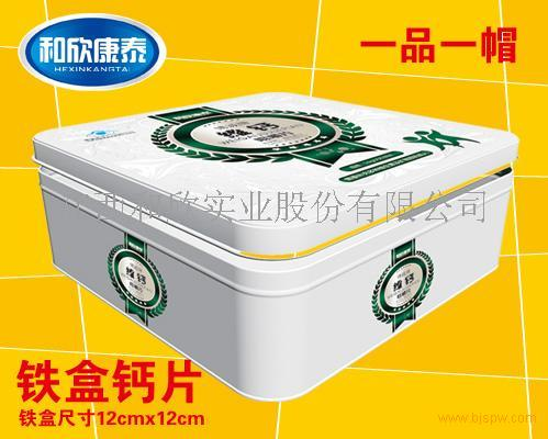 铁盒维钙咀嚼片招商