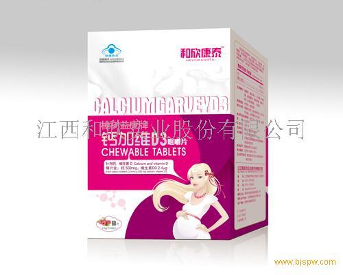 钙加维D3咀嚼片(孕妇补钙类)招商