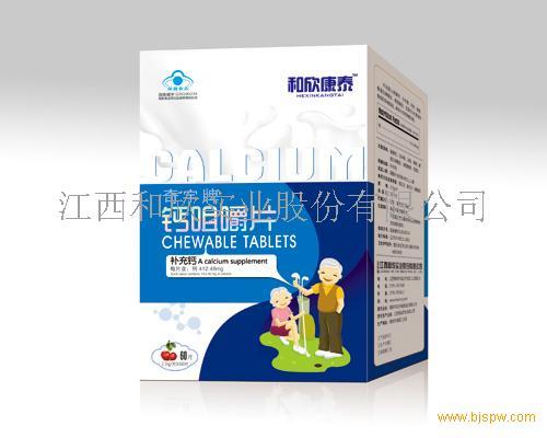 钙咀嚼片(中老年补钙类)招商