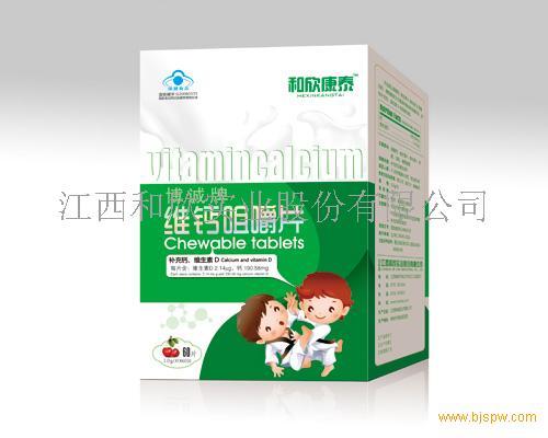维钙咀嚼片(儿童补钙类)招商