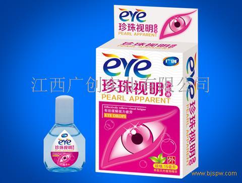 珍珠视明-护眼液招商