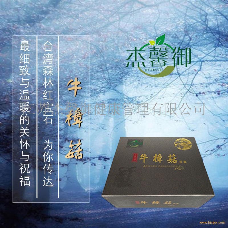供应杰馨御台湾牛樟菇