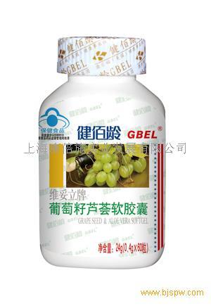 健佰龄 GBEL 葡萄籽芦荟