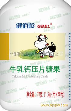 健佰龄GBEL牛乳钙压片糖果招商