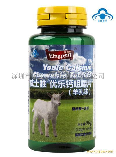 优乐钙咀嚼片(羊乳味)绿瓶系列招商