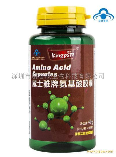 氨基酸软胶囊招商