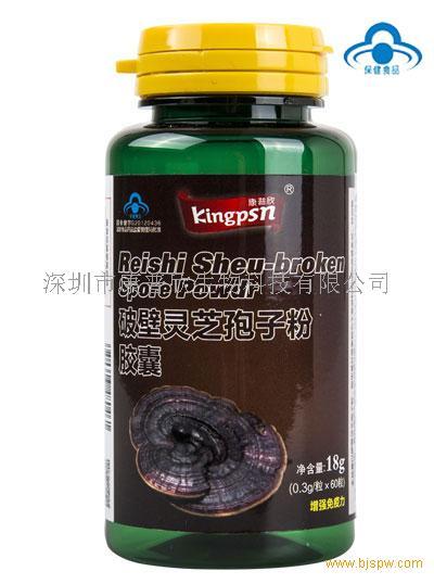 破壁灵芝孢子粉胶囊绿瓶系列招商