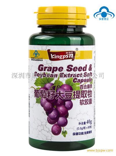 葡萄籽大豆提取物软胶囊绿瓶系列招商