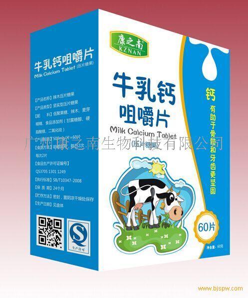 牛乳钙咀嚼片招商