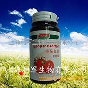上海利军买得康番茄红素软胶囊