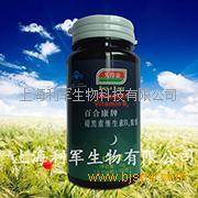 上海利军买得康百合康牌褪黑素维生素B6胶囊招商