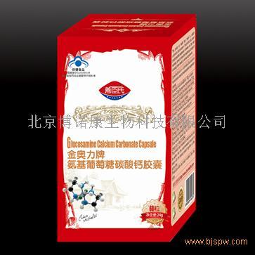 氨基葡萄糖碳酸钙胶囊招商