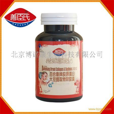 善臣氏-胶原蛋白大豆提取物胶囊招商