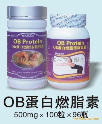 (蓝帽)OB蛋白软胶囊