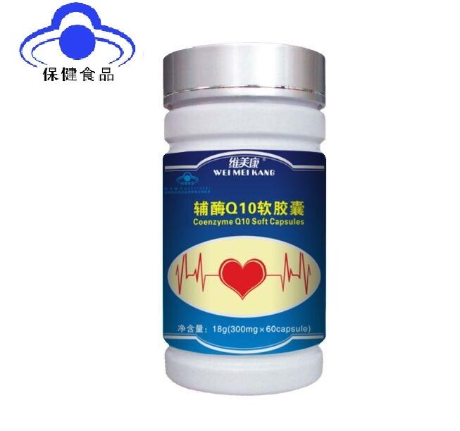 维美康-辅酶Q10软胶囊