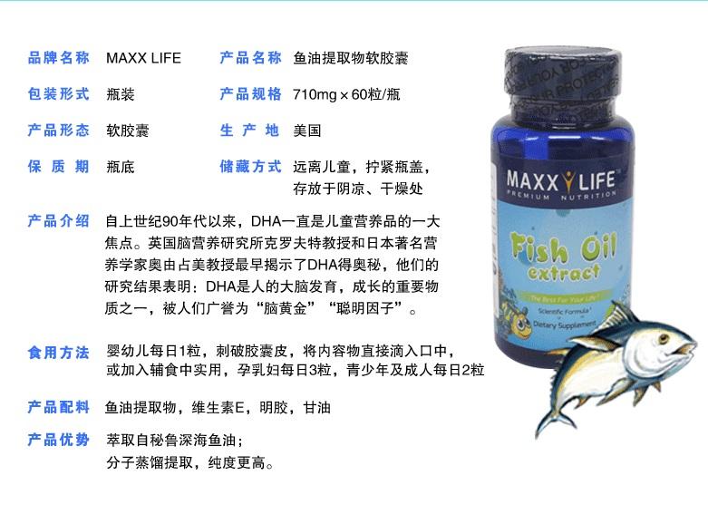 美国鱼油提取物软胶囊