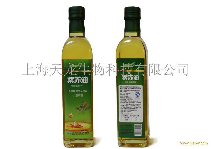 紫苏籽油新品上市 低温冷榨 食用油
