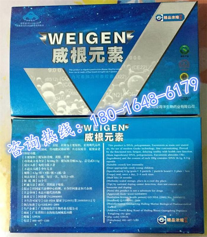 威根元素一般价格是多少+详细介绍