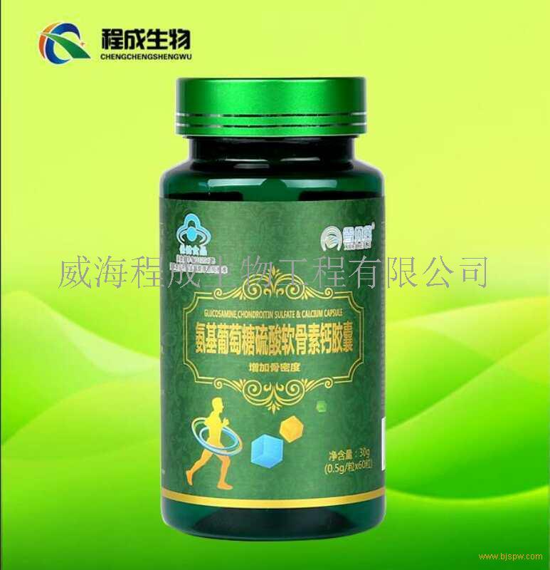 程成生物雪贝莱氨糖(氨基葡萄糖硫酸软骨素钙胶囊)招商