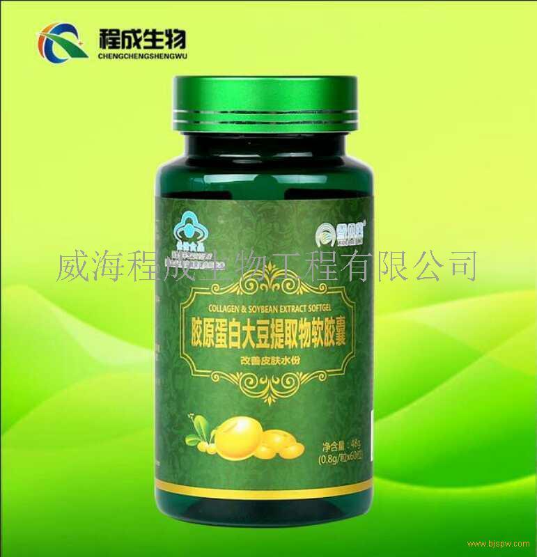 程成生物雪贝莱胶原蛋白大豆提取物软胶囊    0.8g*60粒/瓶招商