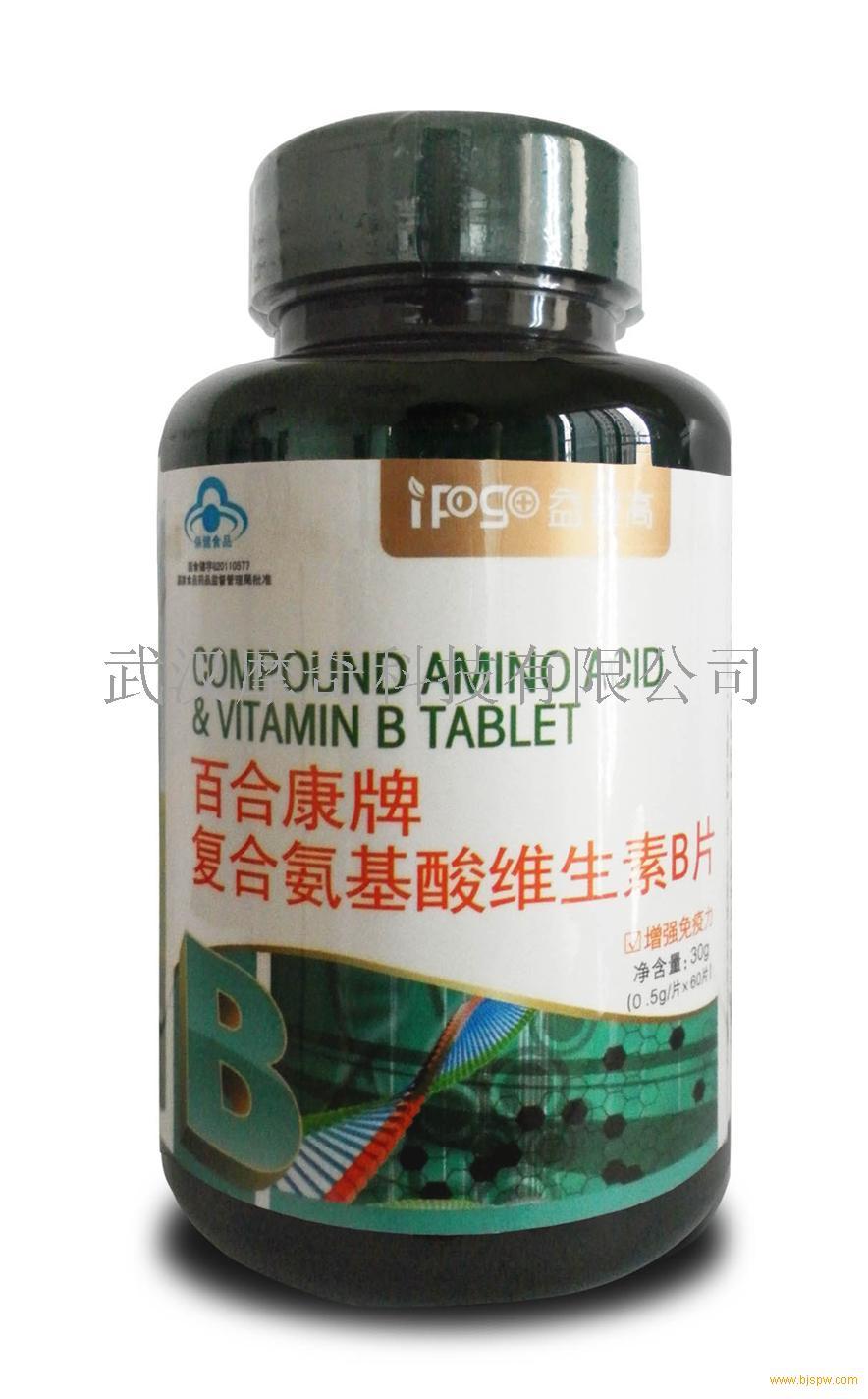 供应复合氨基酸维生素B片