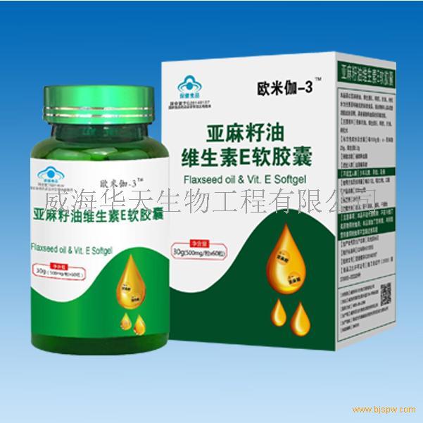 欧米伽-3亚麻籽油维生素E软胶囊