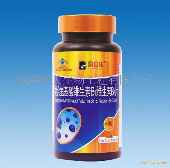 复合氨基酸维生素B1维生素B2片-澳鑫康系列