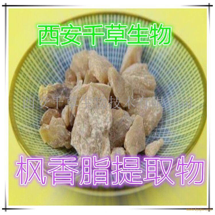 枫香脂提取物粉