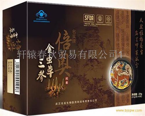 金虫草三参胶囊官方(价格)多少钱一盒