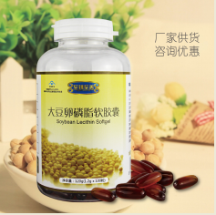 大豆卵磷脂软胶囊-100g招商