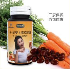 胡萝卜素软胶囊招商