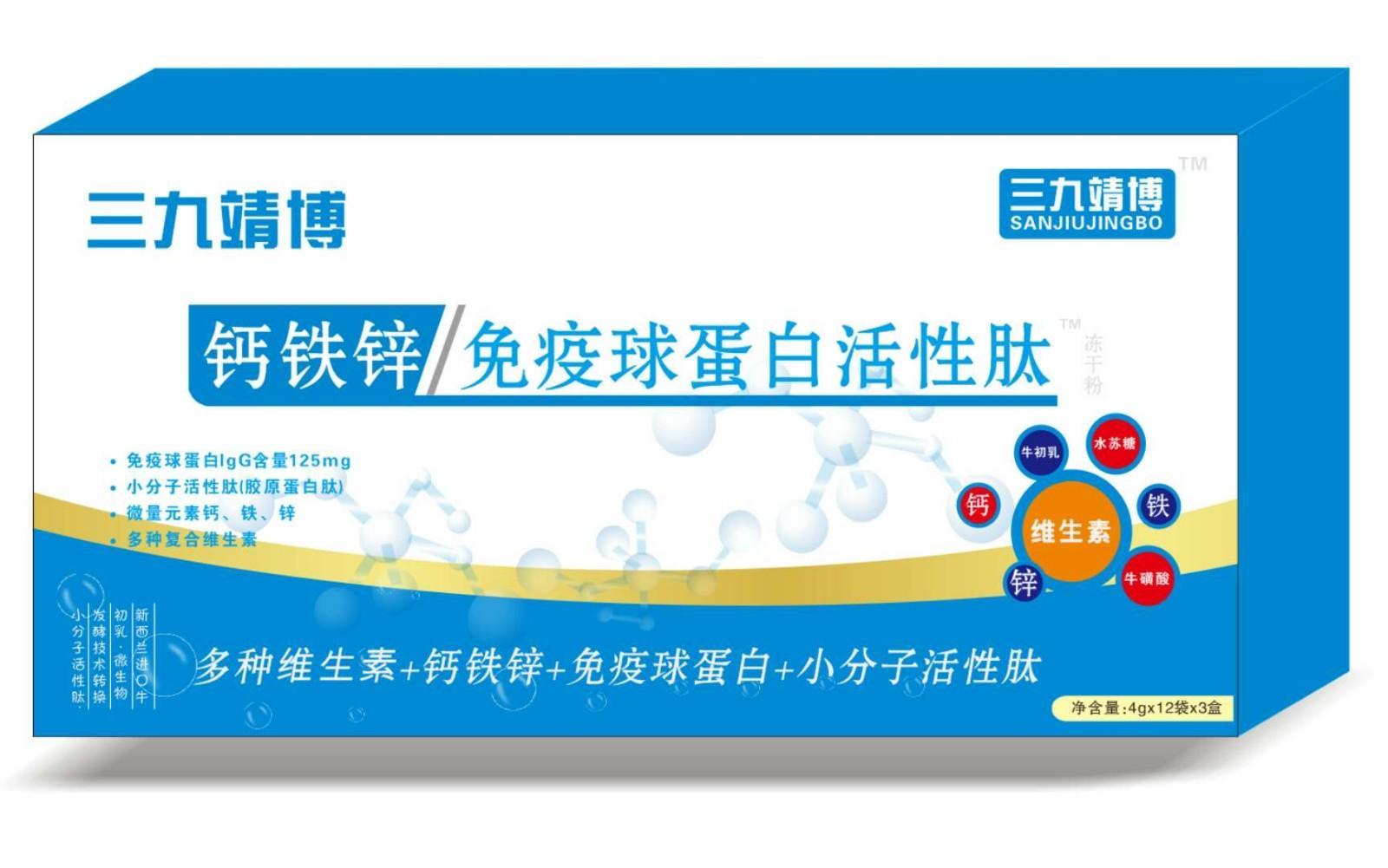 三九靖博钙铁锌免疫球蛋白活性肽