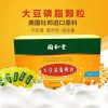 国和堂大豆磷脂招商
